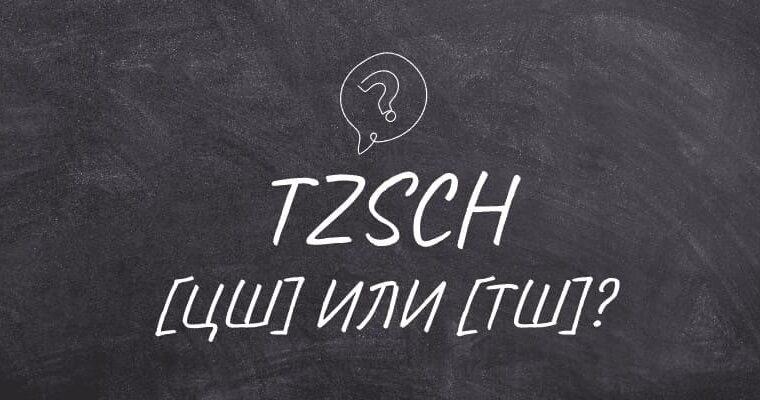 Как читается tzsch?