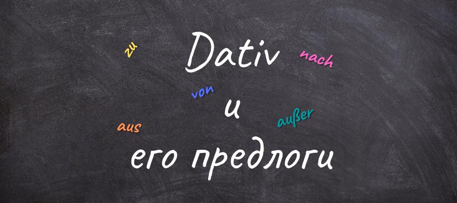 Предлоги дательного падежа в немецком языке, упражнения: часть 1 – учим предлоги